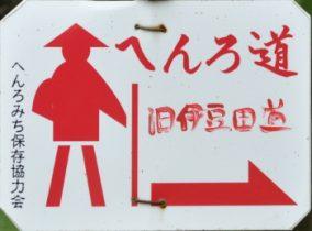 Shikoku_Sign_Nikon 3_123