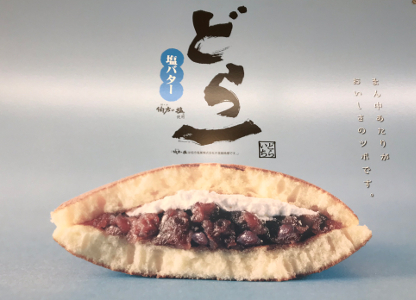 Shikoku J42_Catherine_Blog-CouleurSenior_IMG 1838