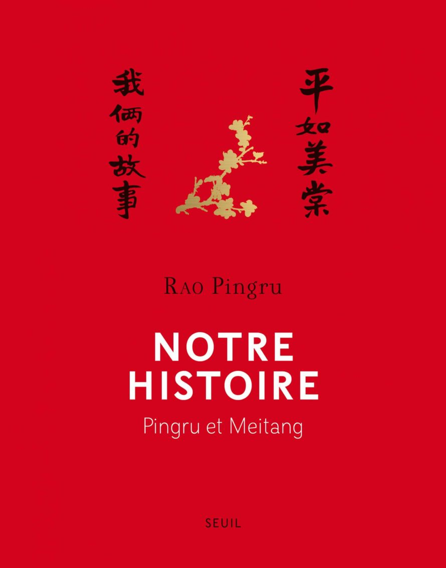 rao_pingru_notre histoire